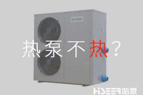 空气能热泵为什么老是不够热?
