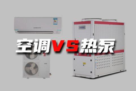 空调和空气源到底有何不同?煤改电为什么主推空气源热泵?