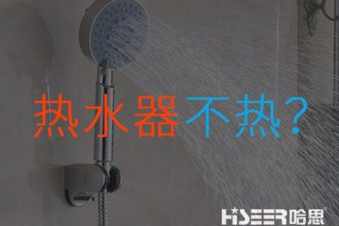 空气能热水器不热或达不到水温是什么问题?该如何应对和处理?