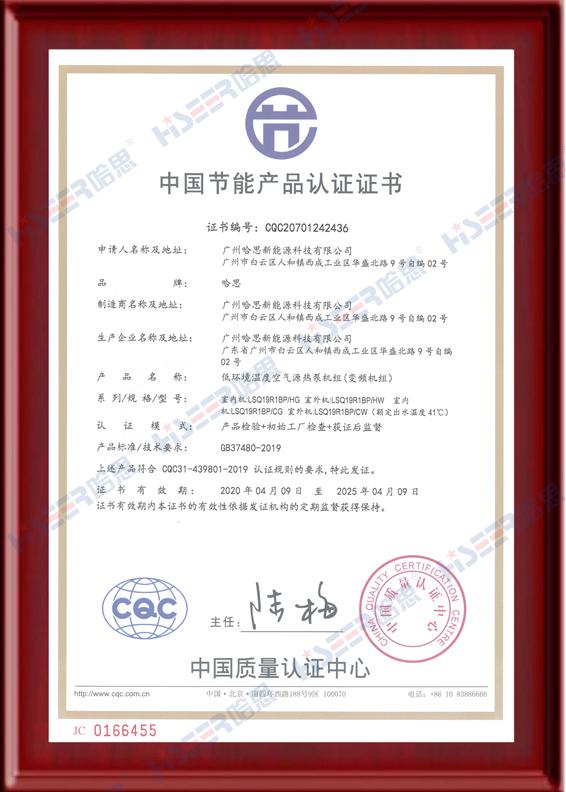 """020年获得中国节能产品认证证书"""""""