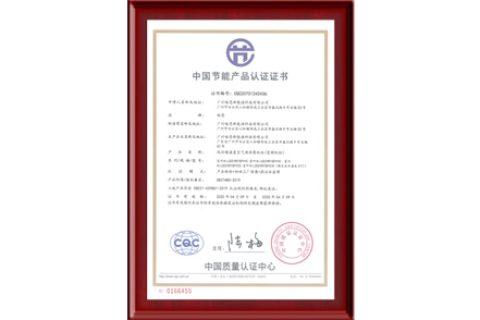 中国节能产品认证证书