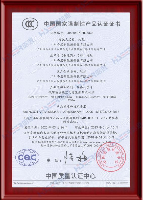 """020年获得产品3C认证证书"""""""