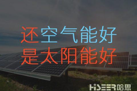 空气能好还是太阳能好?
