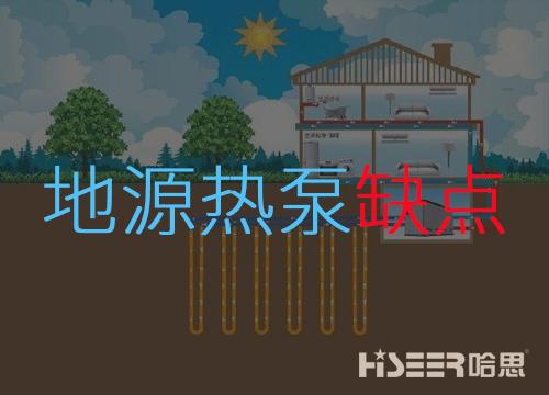 地源热泵缺点是什么?
