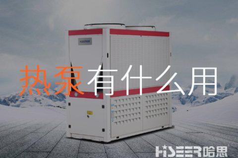 空气源热泵到底有什么作用?