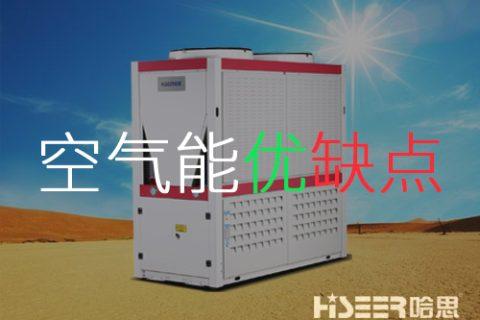 空气能热泵采暖有什么优缺点,有什么优势啊?