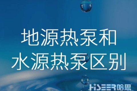 地源热泵和水源热泵的区别