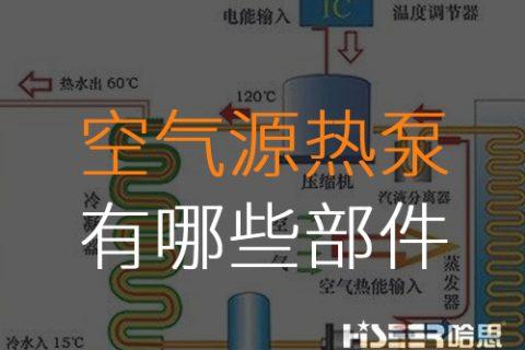 空气源热泵主要由哪些部件组成?