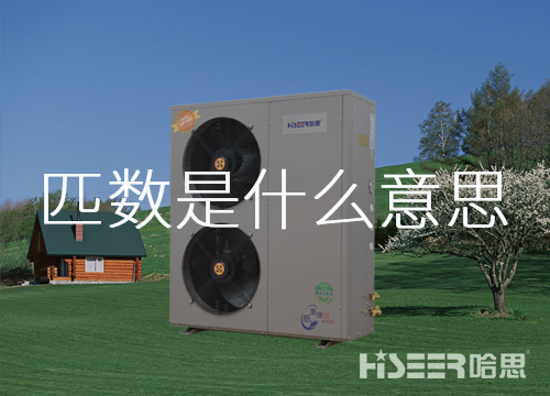 空气源热泵中的几匹说的是什么意思