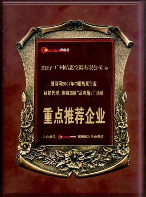 2007年荣获中国热泵行业重点推荐企业