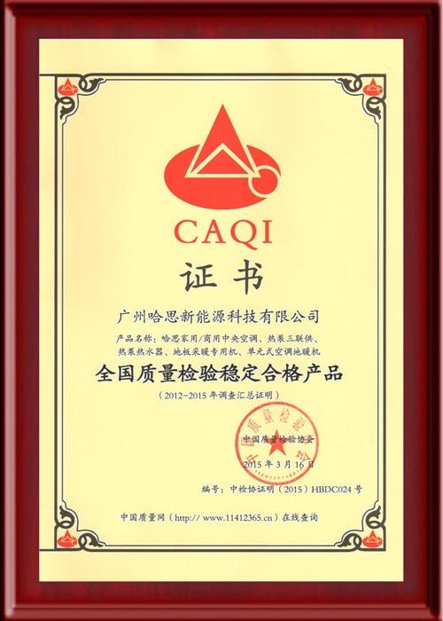 CAQI:全国质量检验稳定合格产品证书