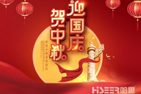 贺中秋,迎国庆,合家团圆好时节!