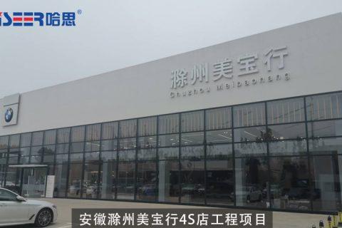 安徽滁州美宝行4S店工程案例