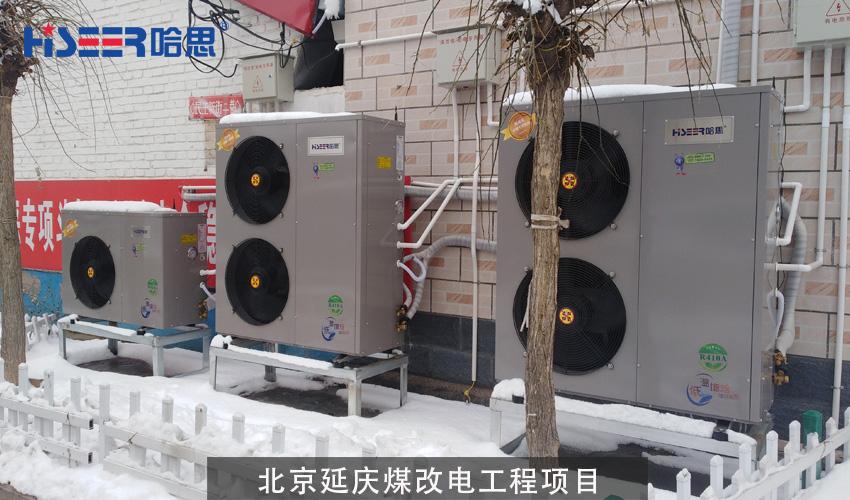 北京延庆煤改电工程案例