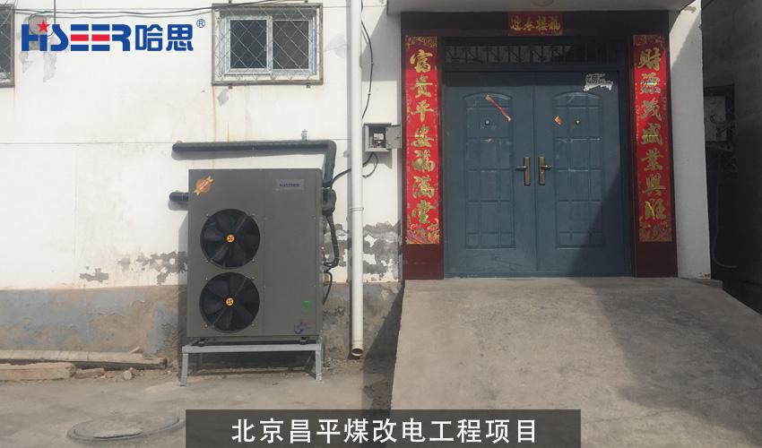 北京昌平煤改电项目案例
