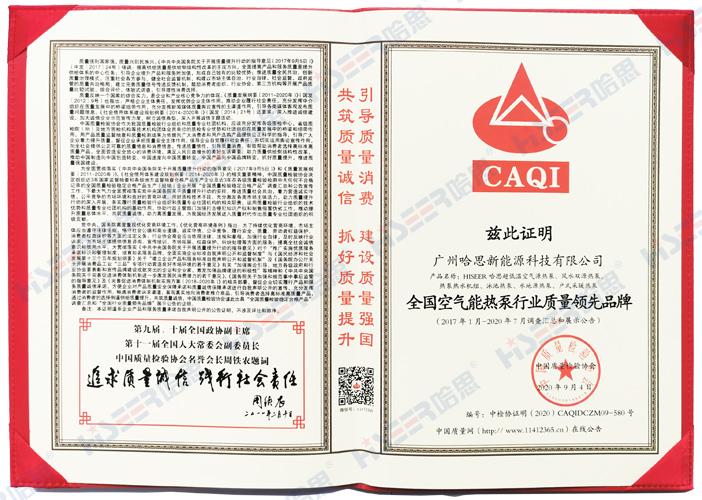 """020年9月哈思荣获""""全国空气能热泵行业质量领先品牌""""证书"""""""