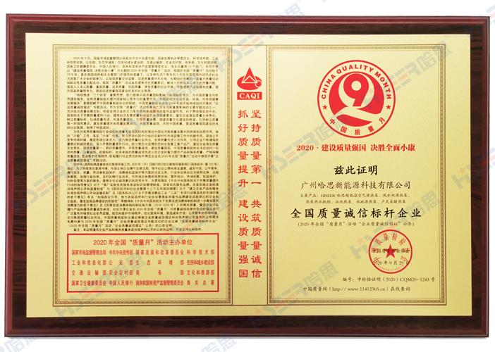 """020年9月哈思荣获""""全国质量诚信标杆企业"""""""