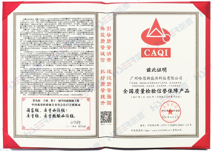 """020年9月哈思荣获""""全国质量检验信誉保障产品""""证书"""""""