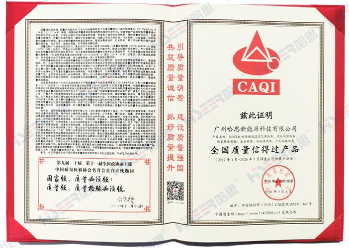 """020年9月哈思荣获""""全国质量信得过产品""""证书"""""""