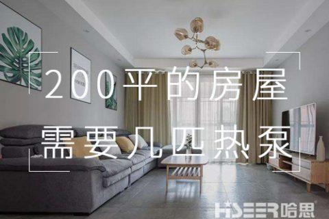 200平米的房屋需要多少匹数的空气能热泵?