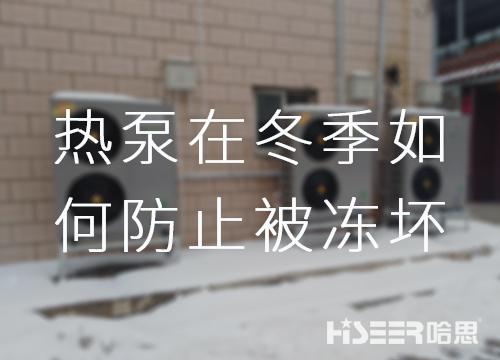 哈思空气能热泵在冬季如何防止被冻坏?