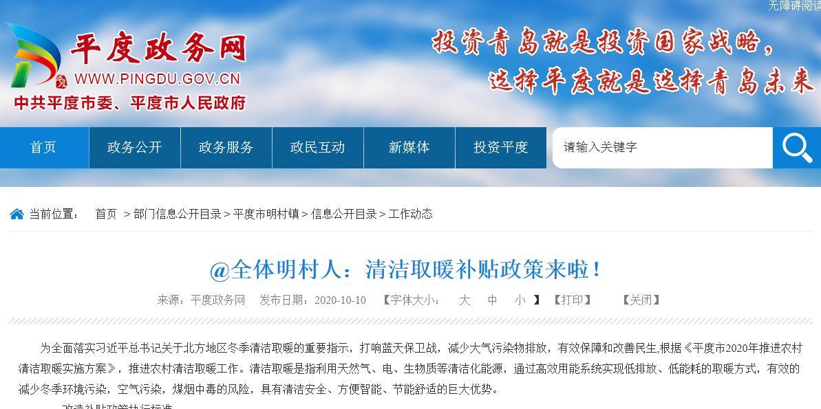减少污染,改善民生,青岛平度清洁取暖政策来啦!