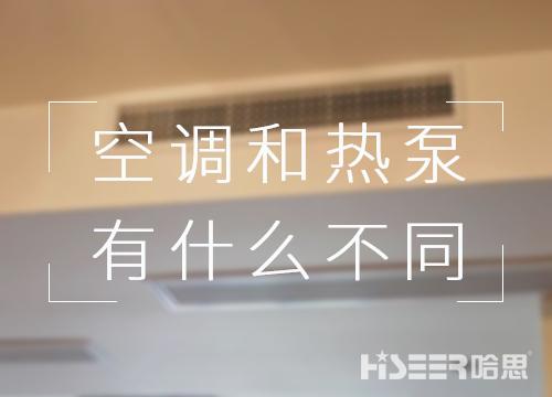 都可以制冷,对用户来讲,空调和空气能热泵有什么不同?-哈思空气能