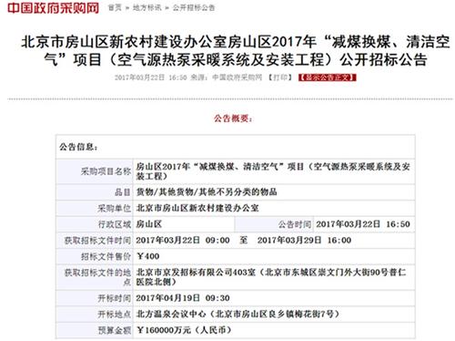 """北京多个地区开展""""煤改电"""",空气能热泵仍是采暖首要选择"""