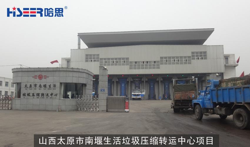 山西省太原市南堰生活垃圾压缩转运中心项目