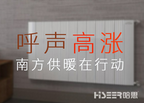 家用暖气片销售火爆,呼声高涨的背后,南方供暖潜力或被激发