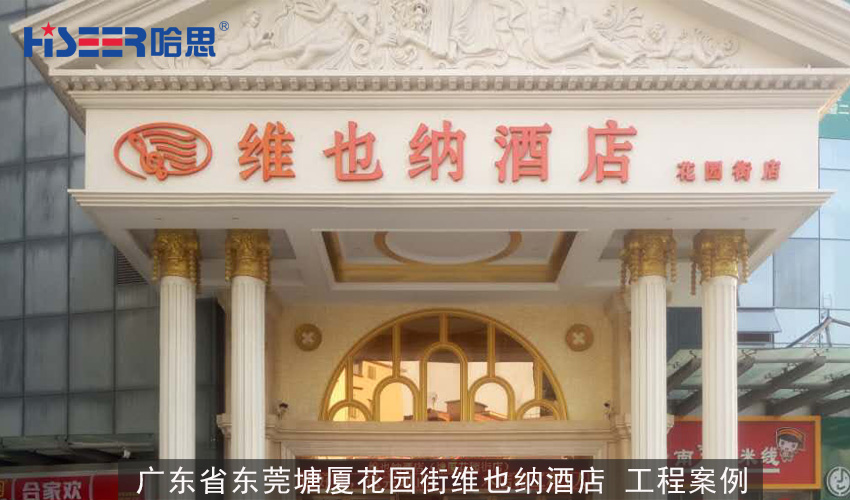 广州哈思2016年 广东省东莞塘厦花园街维也纳酒店 工程案例