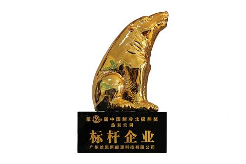 第九届中国制冷北极熊奖热泵空调标杆企业