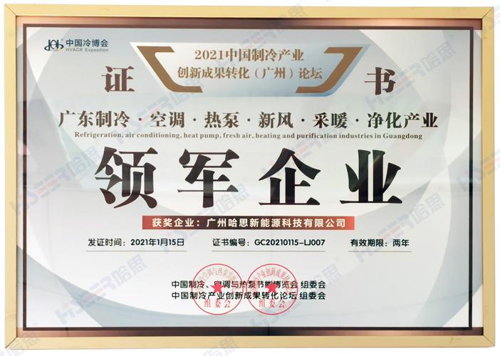广东制冷·空调·热泵·新风·采暖·净化产业领军企业