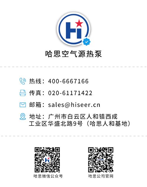 天津 津南区商用空气能中央热水/冷暖/采暖,空气能热水器十大品牌,煤改电中标企业