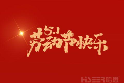 向每一位劳动者致敬!劳动节快乐!
