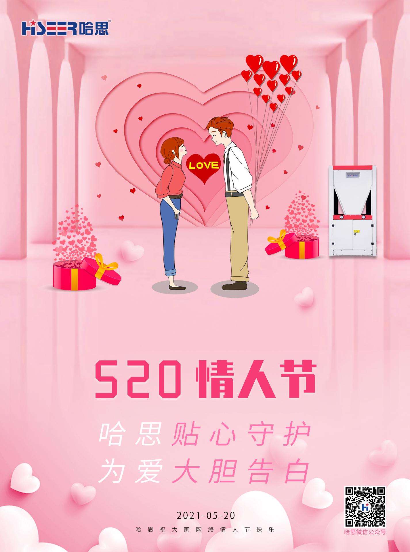 爱要大胆说出来,祝大家网络情人节快乐!