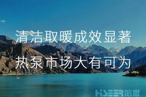 新疆乌鲁木齐采暖季清洁取暖工作成效显著,空气源热泵市场潜力巨大,未来大有可为!