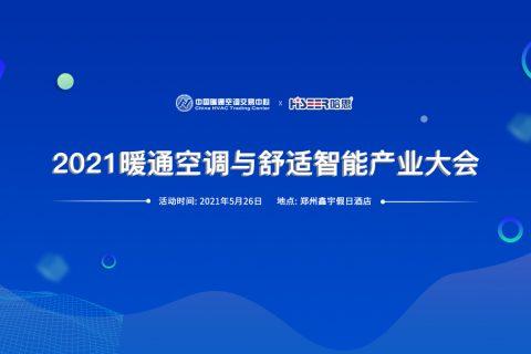2021暖通空调与舒适智能产业大会·郑州峰会来啦