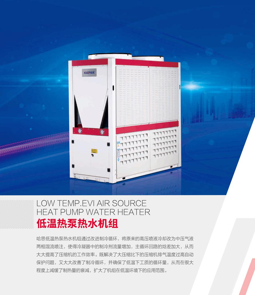 低温空气源热泵热水模块机组