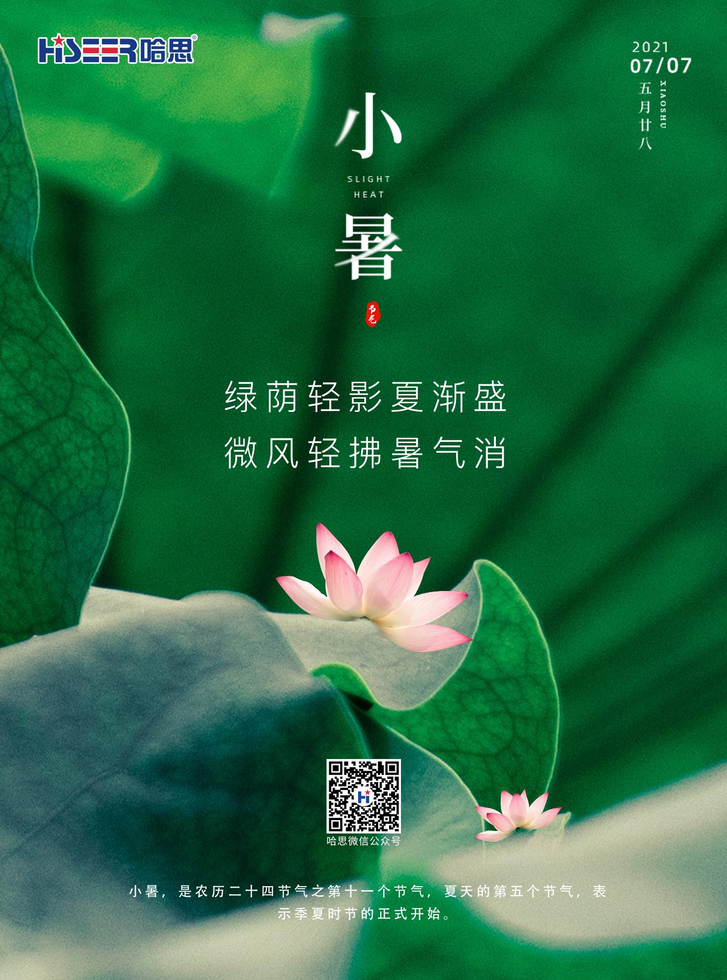 绿荫轻影夏渐盛,微风轻拂暑气消-哈思空气能海报中心