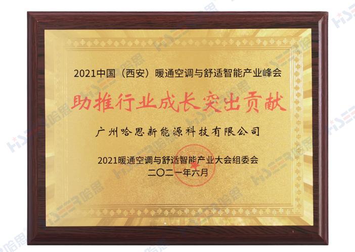 """021年中国(西安)暖通空调与舒适智能产业峰会助推行业成长突出贡献奖"""""""