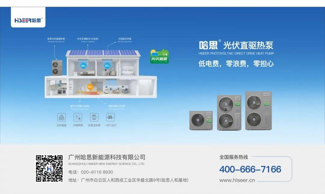 """哈思协办的""""共赢协作,融合发展"""" 2021中国清洁能源工程技术峰会圆满成功"""