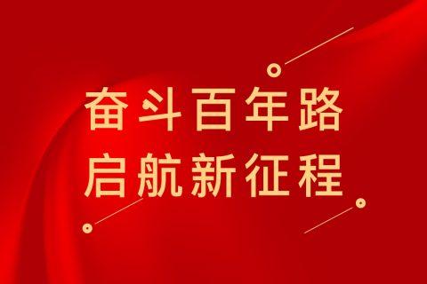 奋斗百年路,启航新征程。热烈庆祝中国共产党成立100周年!