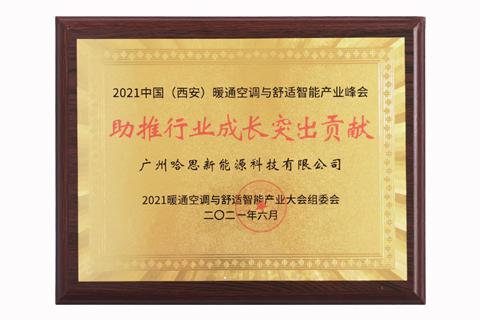 2021年中国(西安)暖通空调与舒适智能产业峰会助推行业成长突出贡献奖