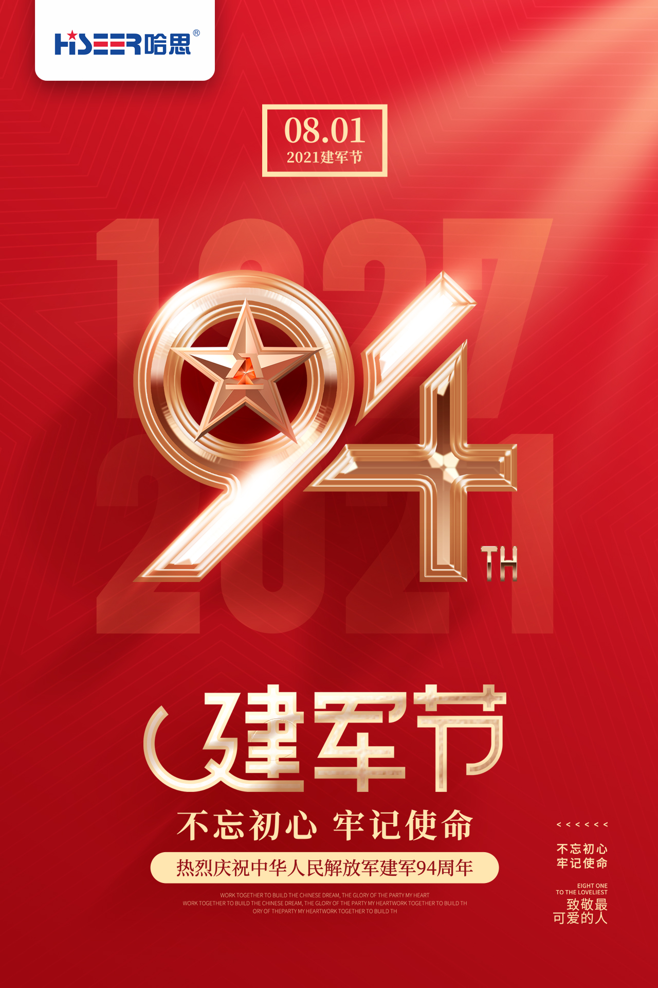 不忘初心,牢记使命,热烈庆祝中华人民解放军建军94周年!