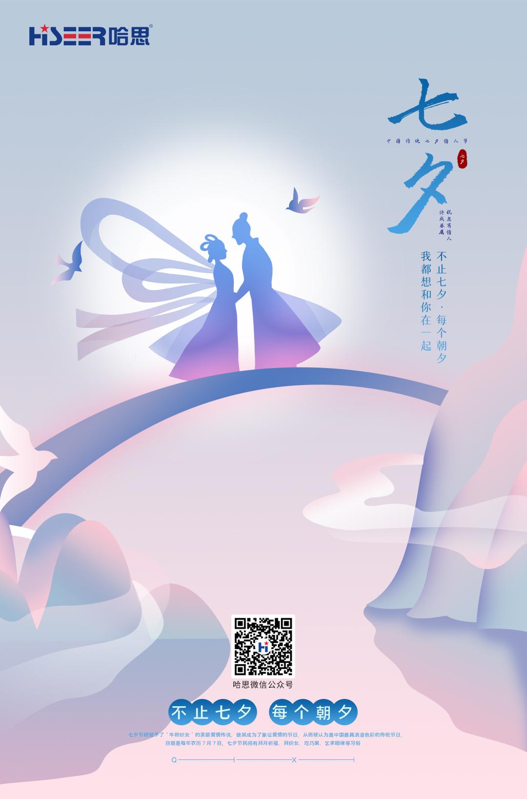 不止七夕,每个朝夕-七夕节日快乐-哈思新能源官网